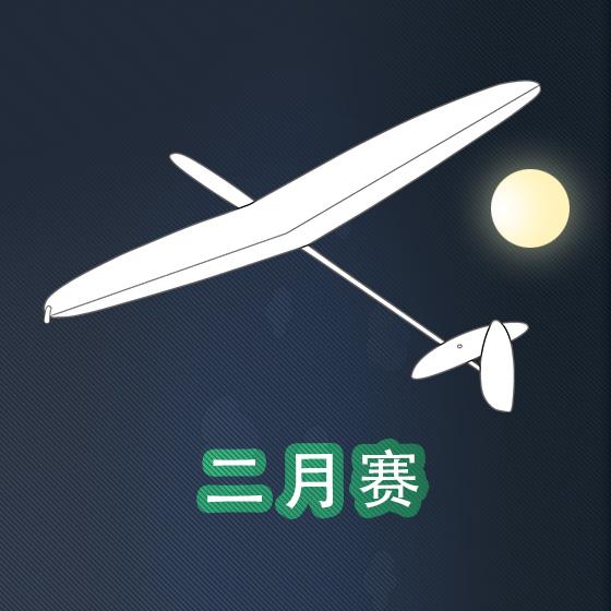 2014 阳澄湖F3K联赛2月23