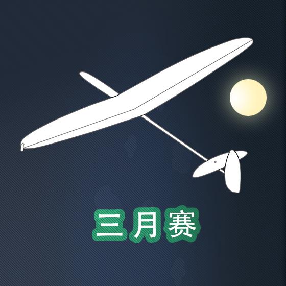 2015 阳澄湖F3K联赛3月赛