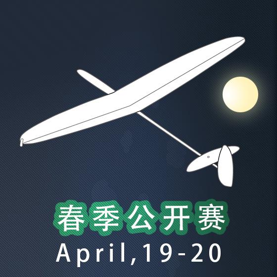 2014 阳澄湖F3K春季公开赛