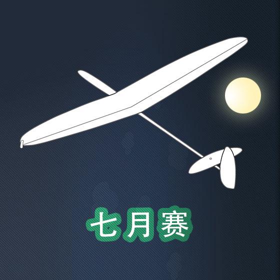 2015 阳澄湖F3K联赛7月赛