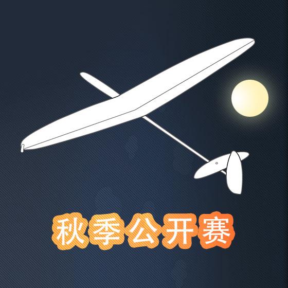 2014阳澄湖F3K秋季公开赛会场