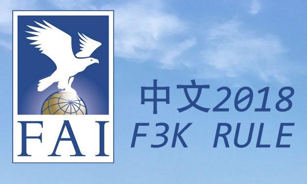 2018 F3K 规则翻译