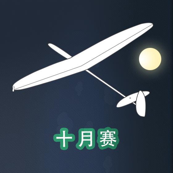 2014 阳澄湖F3K联赛(10月19)
