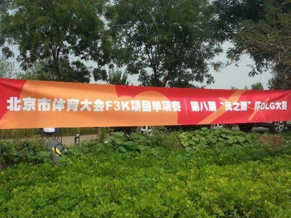第八届《北京风之翼 DLG大赛》