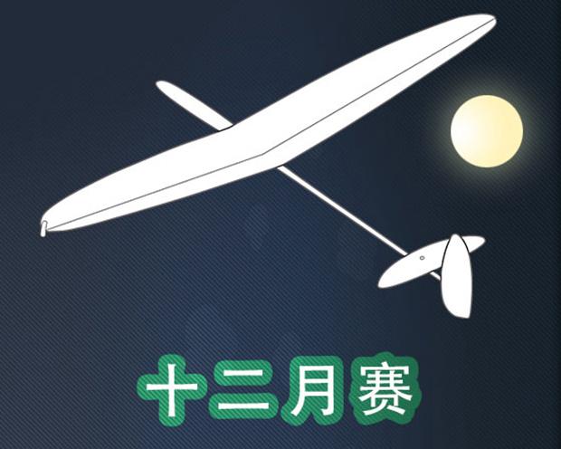 2014 阳澄湖F3K联赛(12月28)